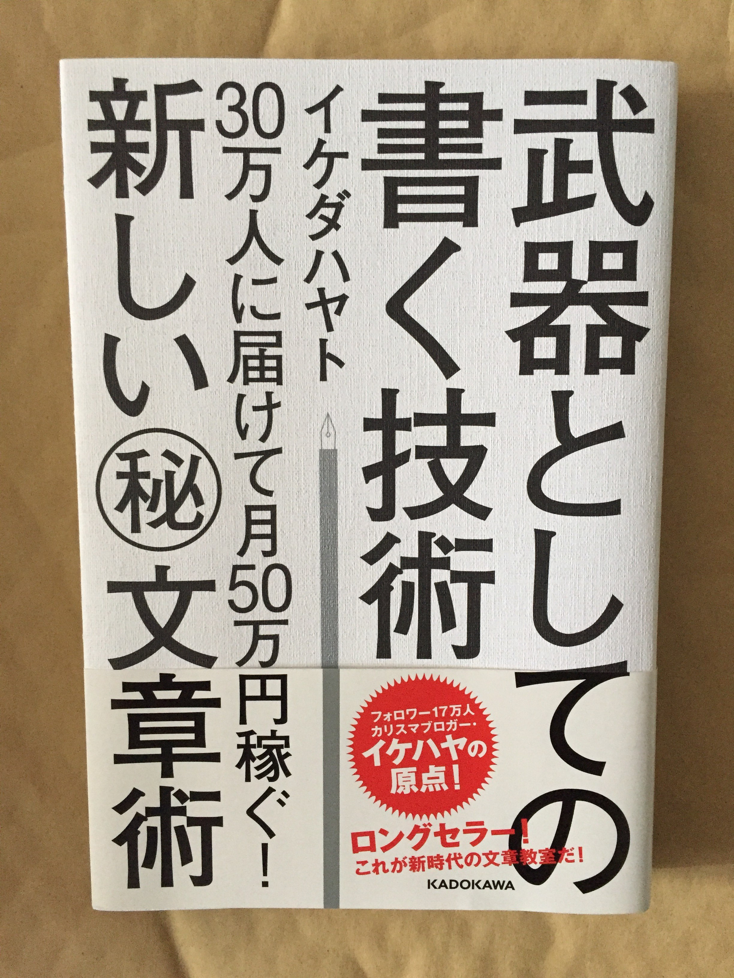 プロブロガーイケダハヤト氏の武器としての書く技術は稼ぐ文章術を学ぶ