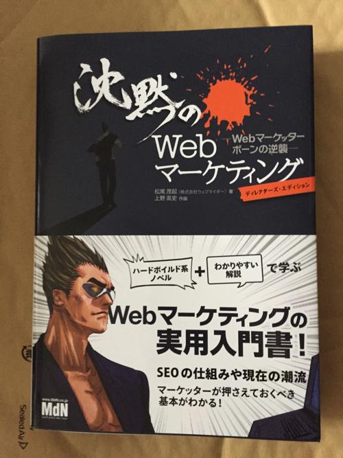沈黙のWebマーケティング -Webマーケッターボーンの逆襲- ディレクターズ・エディションを読んでみて 漫画が意外に面白くwebマーケティングの基礎を勉強できる