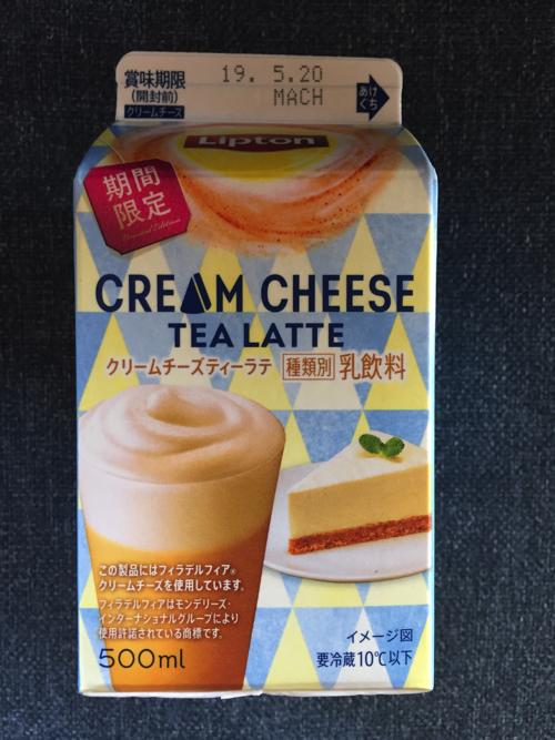 リプトン初登場! 【今流行のチーズティー】 クリームチーズティーラテがティー業界に新たな風的な味!?