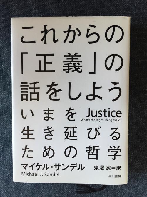 マイケル・サンデル これからの「正義」の話をしようを読んで見て 【追記版】