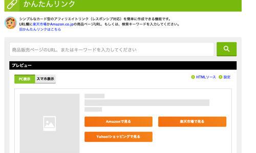 カエレバみたいな色んなECサイトのリンクを貼ることができるかんたんリンクが便利