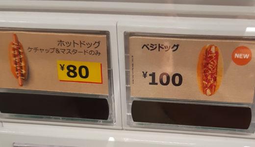 イケアのホットドックがベジタブルドッグと間違えそう 格安80円のホットドックレビュー