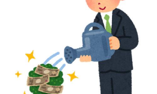 お金は使えば貯まる 使わなければたまらない お金が貯まる仕組みとオススメの貯め方