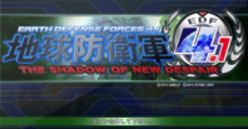 PS4 地球防衛軍4.1 あまりにもボリュームがありすぎて途中で諦めてしまった件