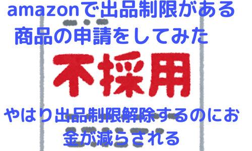 【2019年版】amazonで出品制限がある商品の申請をしてみた やはり出品制限解除するのにお金が減らされる