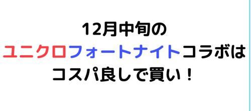 12月中旬のユニクロフォートナイトコラボはコスパ良しで買い!