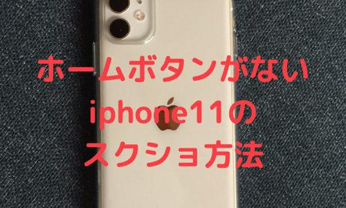 ホームボタンがないiphone11のスクショ方法