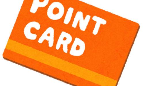 pontaポイントカードお財布ponta移動するのが面倒だった件