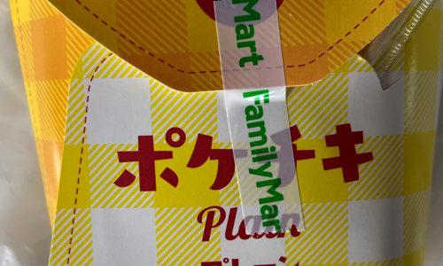 ファミマポケチキ15円メルペイで当たった 何気に美味しい