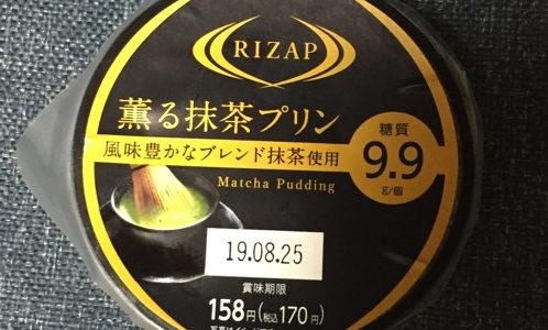 ライザップ 糖質9.9gの薫る抹茶プリンは苦いか? 抹茶らしい高級な味がするのか?