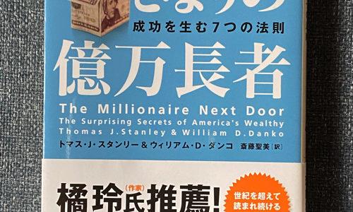 億万長者、お金持ちになるには? 豪華な生活をしない事?