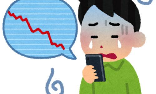 株投資10万円達成の心境 若いのに怖くない?これからもっと投資する?