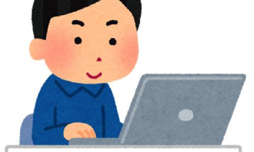 将来の仕事迷っているならとりあえずおすすめのネットの仕事