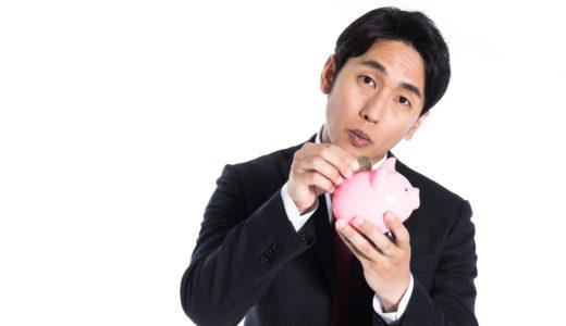 大金を稼げないあなたへ、節約でも大金をゲットできます!