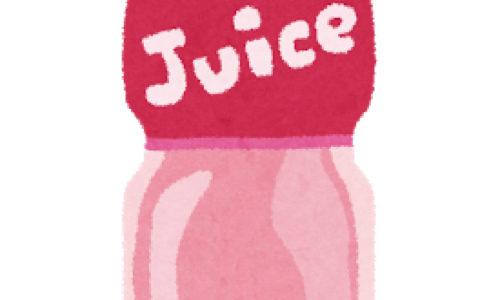 新商品のジュースは高いからコンビニで買ってもスーパーで買ってもほとんど同じ
