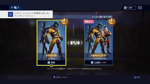 Fortnite_20181212102338.jpg