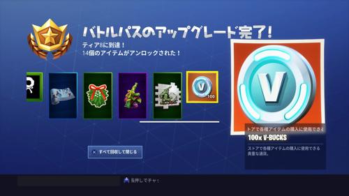 Fortnite_20181212102358.jpg
