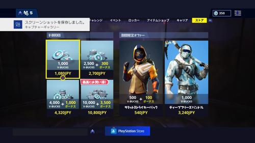 Fortnite_20181214204631.jpg