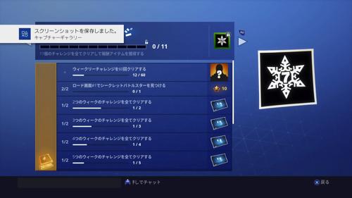 Fortnite_20181215150659.jpg