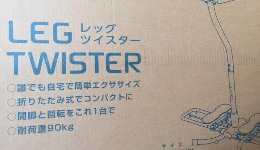 レッグマジックプラスの代わりになるのか?La-VIE(ラ・ヴィ)のレッグツイスター3B-3645を購入してみた
