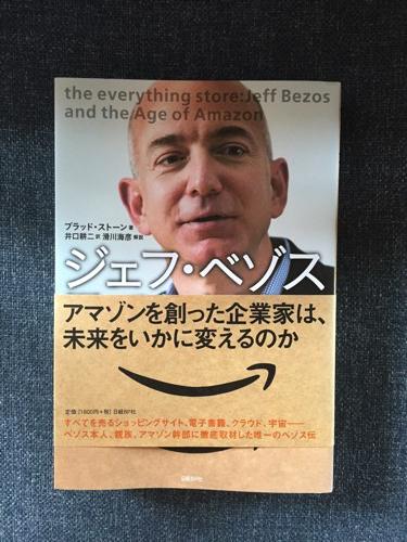 ジェフ・ベゾス果てなき野望 アマゾンを創った無敵の奇才経営者を読ん ...