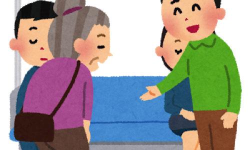 電車バスの交通機関でお年寄りに席を譲らないのはなぜか? 譲る必要性