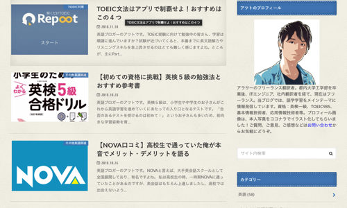 【PR】英検1級、TOEIC985 翻訳者が運営する英語初心者〜上級者、ビジネスにも参考になるASTUTO BLOG