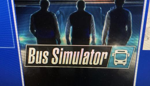 ps4 バスシミュレーターをG29でプレイしてみたレビュー もっとバグ解消アップデートあると面白いかも
