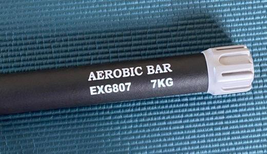 アルインコのエアロビッグバーで胸・背筋・腕鍛えてコンパクトでめちゃくちゃ便利!