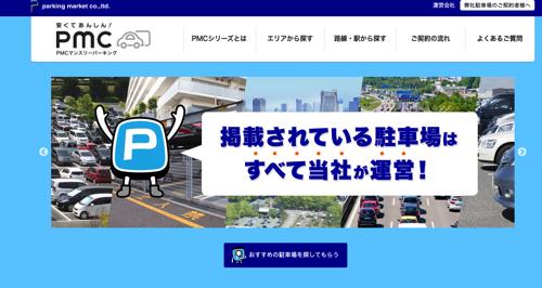 【PR記事】駐車場代が悩みならPMCマンスリーパーキングがおすすめ!