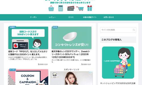 【PR記事】子育て目線かつネットで安く商品を購入したいなら「安く買う.com」がおすすめ!