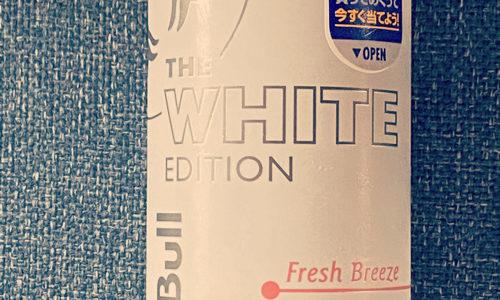 レッドブルホワイトエディション飲んでみた! やっぱり普通のレッドブルがおいしい?