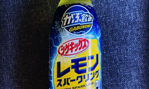 がぶ飲みシゲキックススパークリングは酸っぱくない?強炭酸好きにはおすすめ?