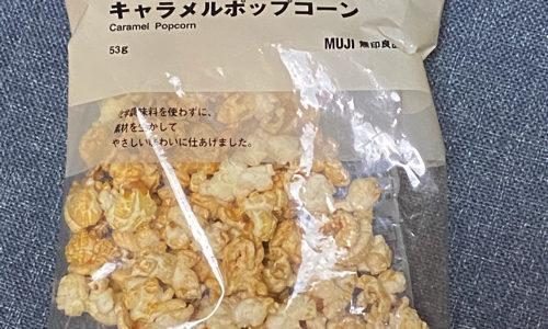 無印良品のキャラメルポップコーンは映画館で食べる並に美味しい!