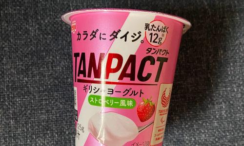 初めてプロテインヨーグルト食べてみた 「タンパクトストロベリー風味」は美味しい?